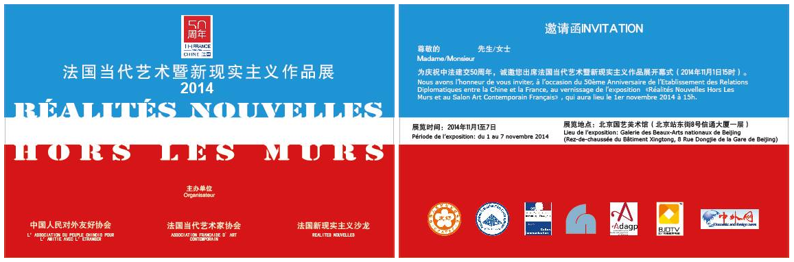 2014_11_Realites_Nouvelles_Beijing