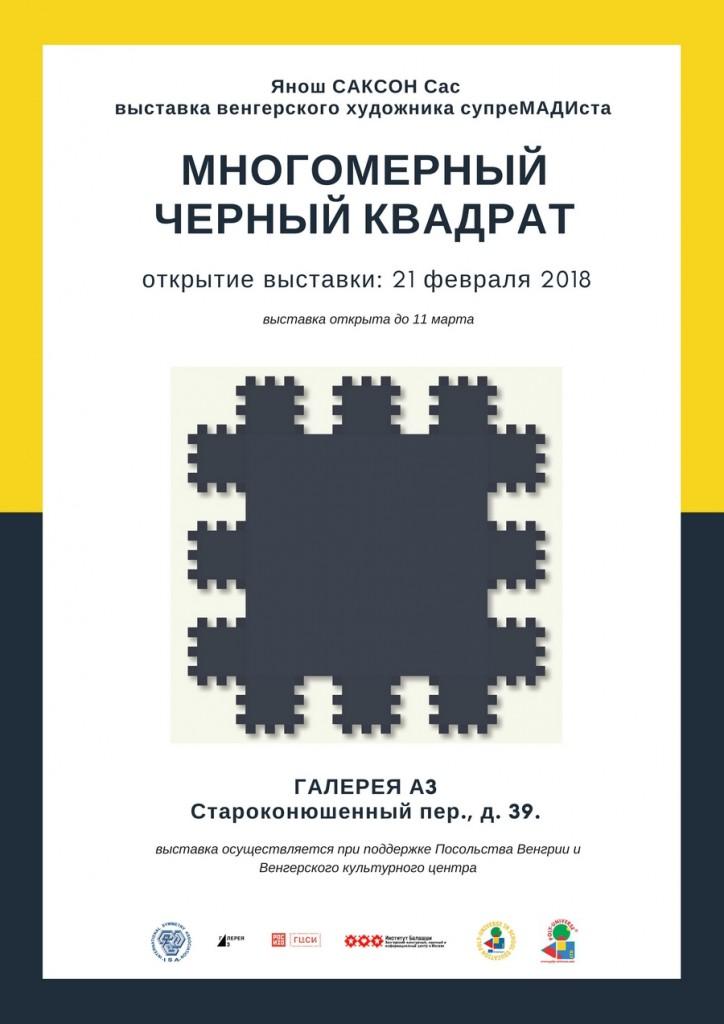2018_02_Moszkva